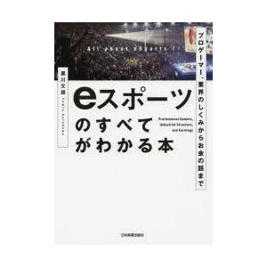 本 ISBN:9784534057013 黒川文雄/著 出版社:日本実業出版社 出版年月:2019年...