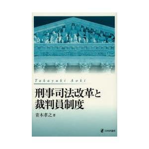 刑事司法改革と裁判員制度|dss