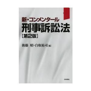 新・コンメンタール刑事訴訟法|dss