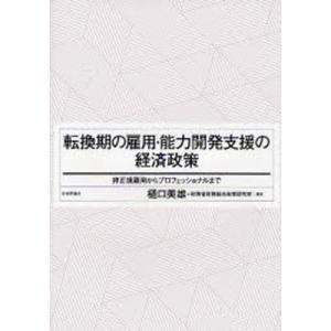 転換期の雇用・能力開発支援の経済政策 非正規雇用からプロフェッショナルまで|dss