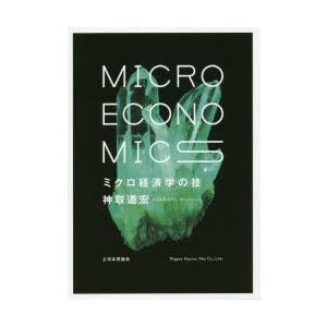 ミクロ経済学の技|dss