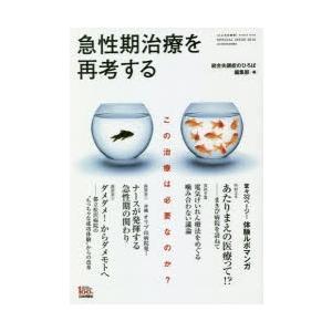 本[ムック] ISBN:9784535904385 統合失調症のひろば編集部/編 出版社:日本評論社...