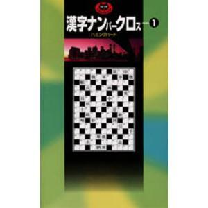 漢字ナンバークロス