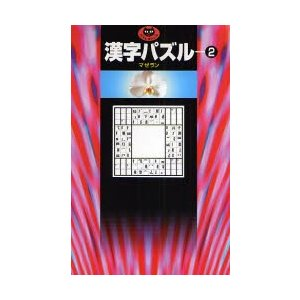 漢字パズル 2