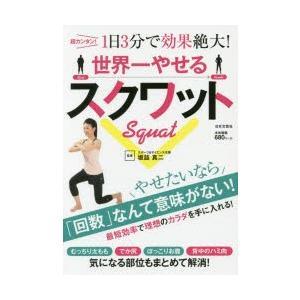 本 ISBN:9784537215281 坂詰真二/監修 出版社:日本文芸社 出版年月:2017年1...