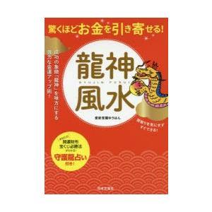 驚くほどお金を引き寄せる!龍神風水 成功の象徴「龍神」を味方にする強力な金運アップ術!