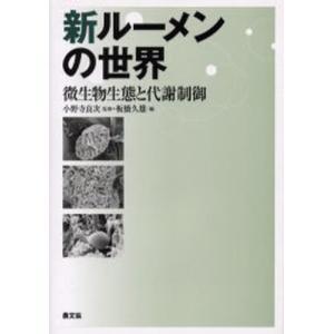 新ルーメンの世界 微生物生態と代謝制御|dss