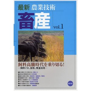 最新農業技術畜産 vol.1|dss