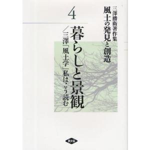 風土の発見と創造 三沢勝衛著作集 4|dss