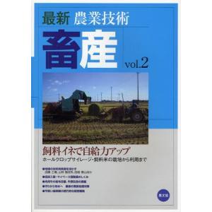 最新農業技術畜産 vol.2|dss