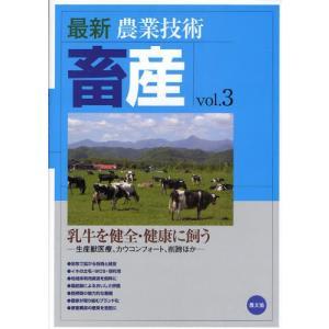 最新農業技術畜産 vol.3|dss