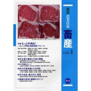 最新農業技術畜産 vol.4|dss