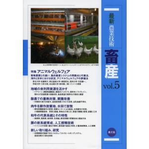 最新農業技術畜産 vol.5|dss