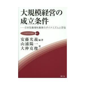 大規模経営の成立条件 日本型農場制農業のダイナミズムと苦悩 dss