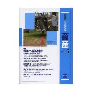 最新農業技術畜産 vol.6|dss