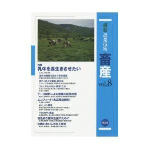 最新農業技術畜産 vol.8|dss