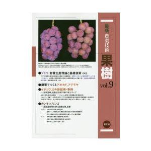 最新農業技術果樹 vol.9|dss