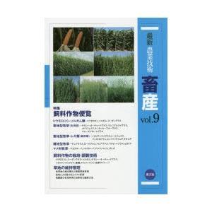 最新農業技術畜産 vol.9|dss