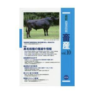 最新農業技術畜産 vol.10|dss