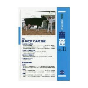 最新農業技術畜産 vol.11|dss
