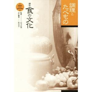 本 ISBN:9784540982187 石毛直道/監修 出版社:味の素食の文化センター 出版年月:...