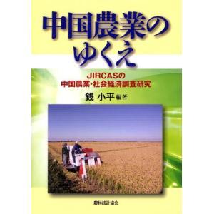 中国農業のゆくえ JIRCASの中国農業・社会経済調査研究 dss