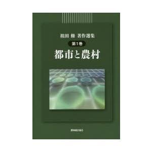 祖田修著作選集 第1巻 dss