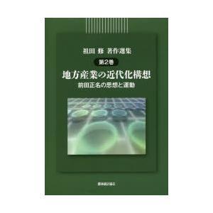 祖田修著作選集 第2巻 dss