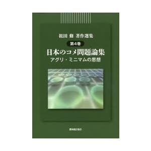 祖田修著作選集 第4巻 dss