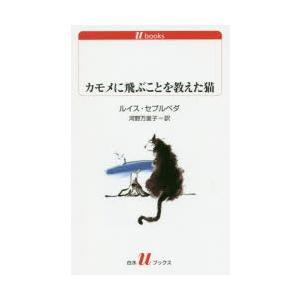 本 ISBN:9784560072233 ルイス・セプルベダ/〔著〕 河野万里子/訳 出版社:白水社...