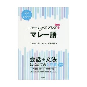 本 ISBN:9784560088210 ファリダ・モハメッド/著 近藤由美/著 出版社:白水社 出...