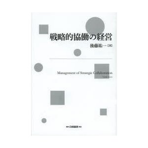 本 ISBN:9784561265894 後藤祐一/著 出版社:白桃書房 出版年月:2013年04月...