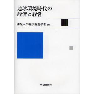 地球環境時代の経済と経営 和光大学経済経営学部創立45周年記念論文集|dss