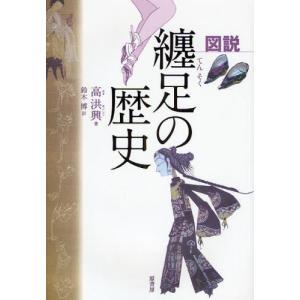 本 ISBN:9784562042500 高洪興/著 鈴木博/訳 出版社:原書房 出版年月:2009...