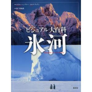 氷河 ビジュアル大百科|dss