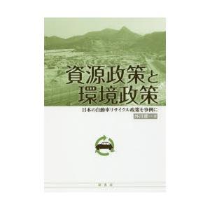 資源政策と環境政策 日本の自動車リサイクル政策を事例に|dss