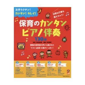 本 ISBN:9784564608780 寺田真由美/監修 出版社:ひかりのくに 出版年月:2015...
