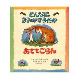本 ISBN:9784566003415 サム・マクブラットニィ/ぶん アニタ・ジェラーム/え 小川...