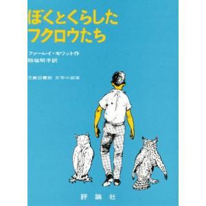 本 ISBN:9784566011007 ファーレイ・モワット/作 稲垣明子/訳 出版社:評論社 出...