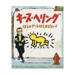 本 ISBN:9784566080348 ケイ・A・ヘリング/文 ロバート・ニューベッカー/絵 梁瀬...