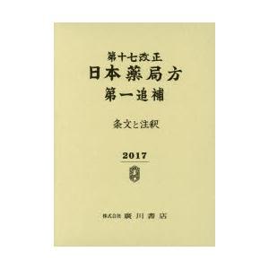 第十七改正日本薬局方第一追補 条文と注釈