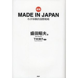 MADE IN JAPAN わが体験的国際戦略|dss