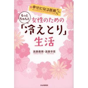 本 ISBN:9784569806945 進藤義晴/著 進藤幸恵/著 出版社:PHP研究所 出版年月...