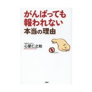 本 ISBN:9784569817101 心屋仁之助/著 出版社:PHP研究所 出版年月:2014年...