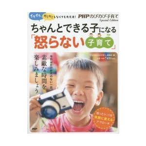 本 ISBN:9784569820545 『PHPのびのび子育て』編集部/編 出版社:PHP研究所 ...