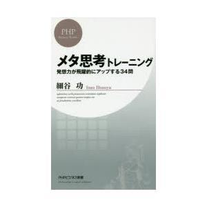 本 ISBN:9784569827735 細谷功/著 出版社:PHP研究所 出版年月:2016年06...