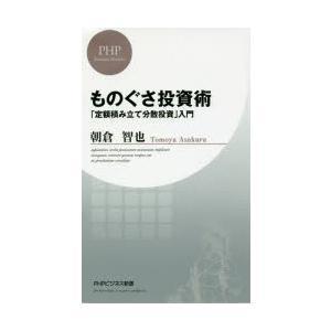 中古新書 政治・経済・社会 ものぐさ投資術 朝倉智也の商品画像|ナビ