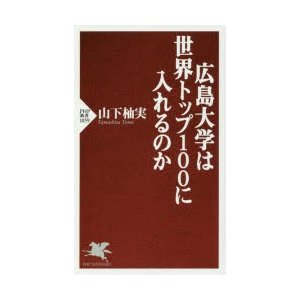 本 ISBN:9784569831244 山下柚実/著 出版社:PHP研究所 出版年月:2016年0...