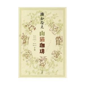 山猫珈琲 下巻|dss
