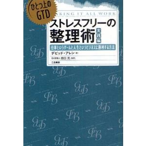 本 ISBN:9784576101712 デビッド・アレン/著 田口元/監訳 出版社:二見書房 出版...